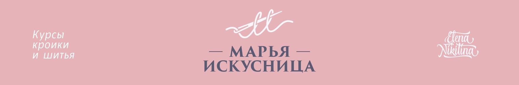 Курсы Кройки и Шитья в Кемерово, Марья Искусница